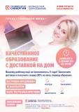 Проект `Молодая мама` - Университет «Синергия» Калининградское представительство