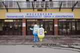 Московский технический университет связи и информа