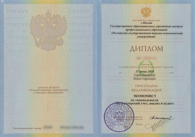 Диплом выпускника Волгоградский филиал РЭУ им Г В Плеханова  Диплом выпускника