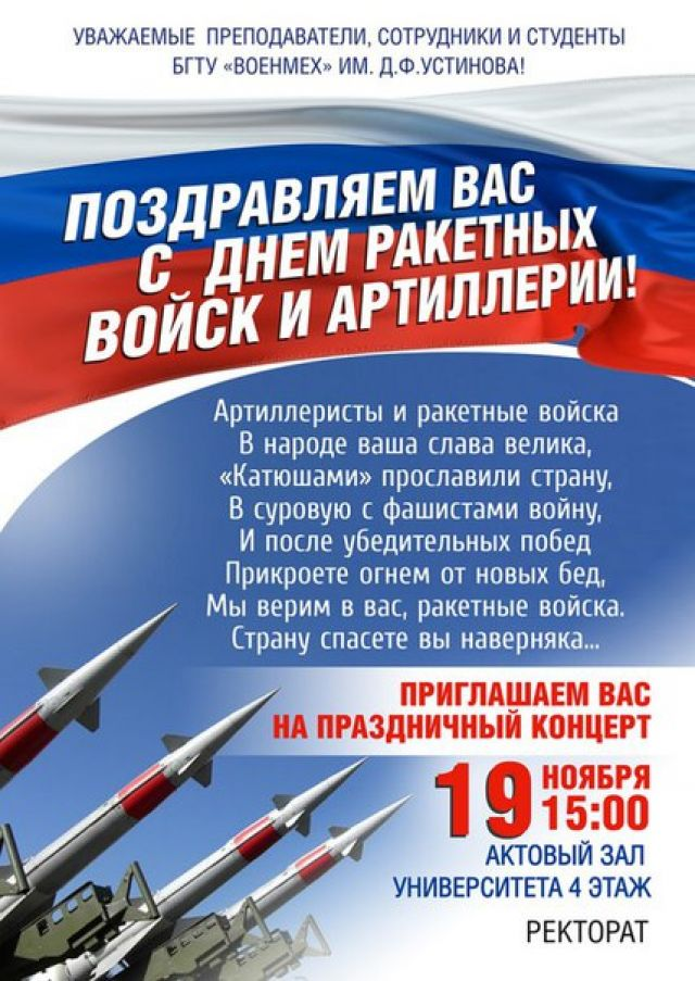 Поздравления с днем артиллерии и ракетных войск в прозе 42