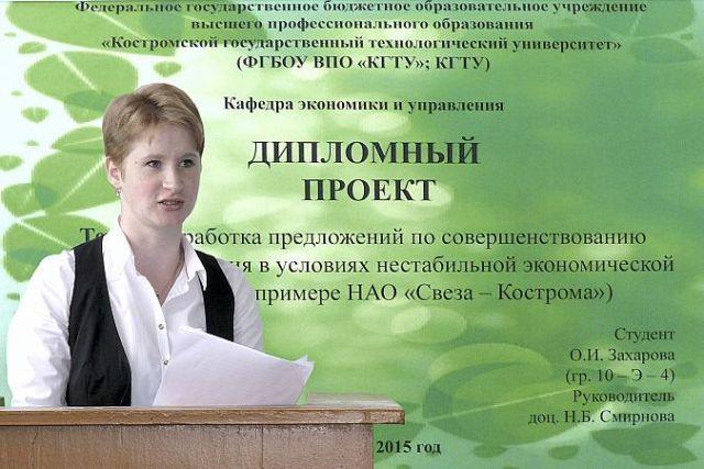 Защита дипломной работы Костромской государственный  Защита дипломной работы