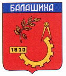 Вузы Балашихи 2019: рейтинг и бюджетные места университетов