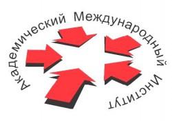 Академический Международный Институт