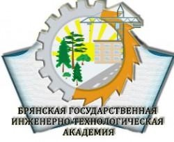 Брянская государственная инженерно