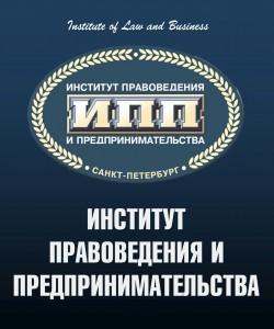 Институт правоведения и предпринимательства