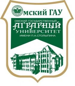 Омский государственный аграрный университет имени П.А.Столыпина