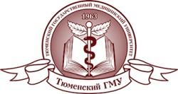 Тюменская государственная медицинская академия