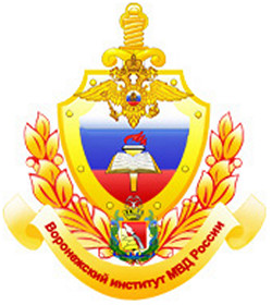 Воронежский институт МВД РФ